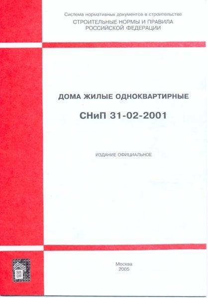СНиП 31-02-2001