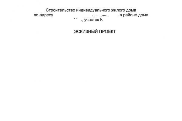 Титульный лист эскизного проекта