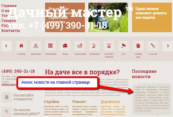 """Анонс новости на главной странице сайта компании """"Дачный мастер"""""""