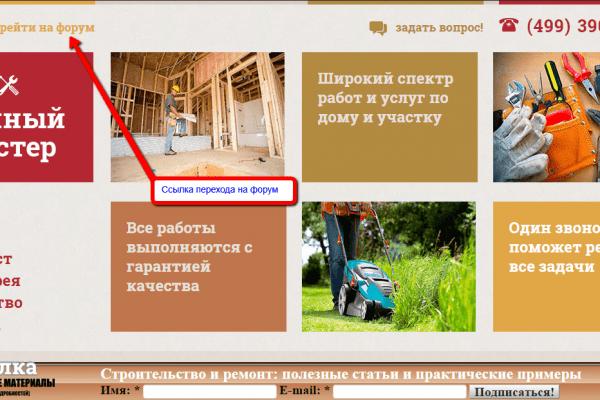 """Ссылка перейти на форум компании """"Дачный мастер"""""""