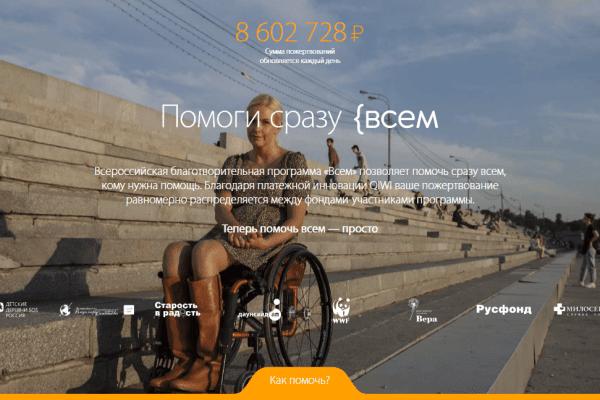 """Благотворительная программа """"Помочьвсем.рф"""""""