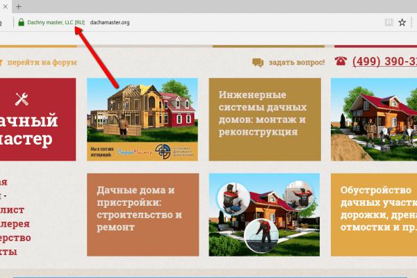 """Зеленая строчка с названием компании """"Дачный мастер"""" в строке браузера"""
