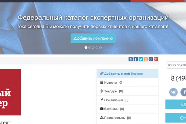 """Страница компании """"Дачный мастер"""" в федеральном каталоге экспертных организаций"""