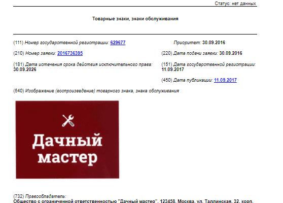 """Скриншот страницы с информацией о торговой марке """"Дачный мастер"""""""