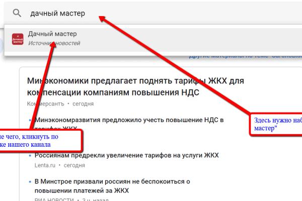 """Форма поиска канала """"Дачный мастер"""" в Google Новости"""
