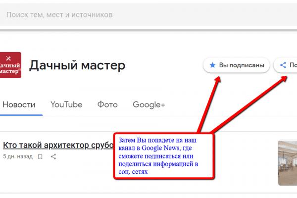 """Канал """"Дачный мастер"""" в Google Новости"""
