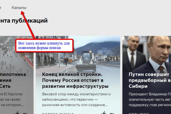 Страница новостного агрегатора Я.Дзен