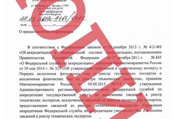 Письмо Росаккредитации о включении в Реестр технических экспертов