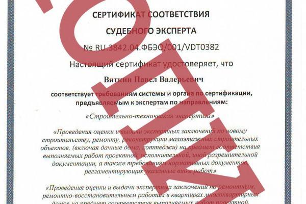 """Копия сертификата судебного эксперта по направлению """"Строительно-техническая экспертиза"""""""