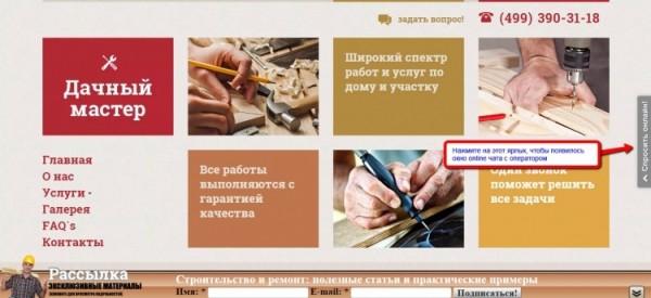 "Ярлык онлайн чата компании ""Дачный мастер"""