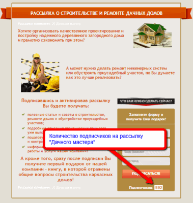 Landing страница подписки на рассылку о строительстве и ремонте