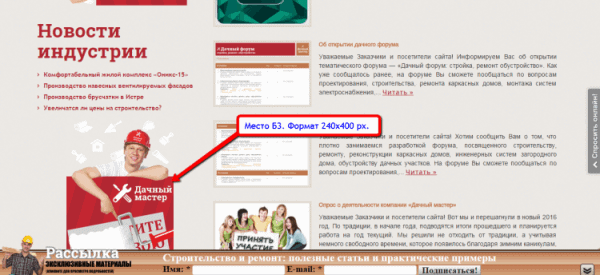 Рекламные места в новостном сайдбаре сайта