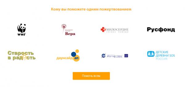 """Фонды программы """"Помочьвсем.рф"""""""