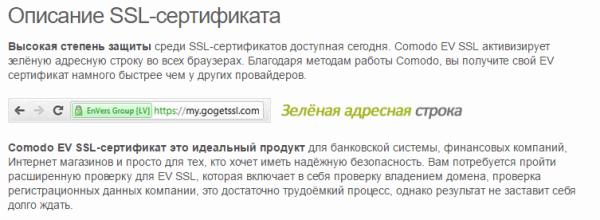 SSL сертификат с зеленой строчкой