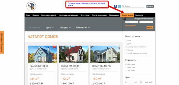 """Проекты домов """"Дачный мастер"""""""