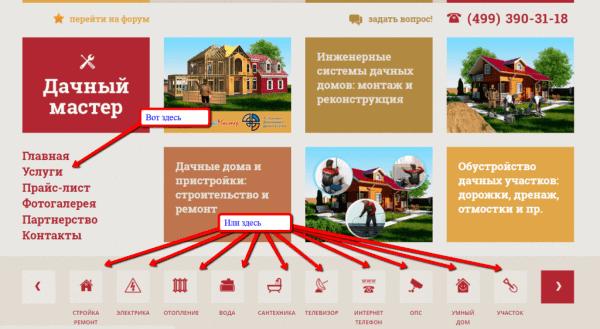 "Скриншот сайта ""Дачный мастер"""