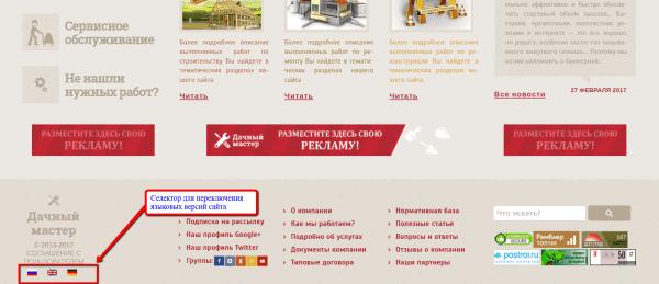 Селектор для переключения языковых версий сайта