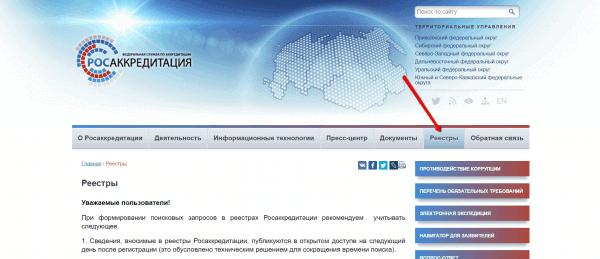Страница сайта Росаккредитации