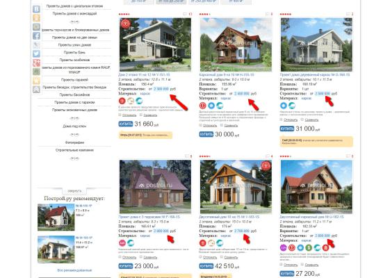 Скриншот страницы с проектами домов