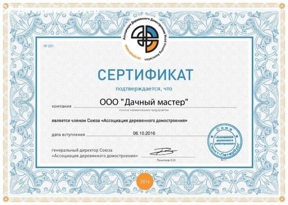 """Сертификат ООО """"Дачный мастер"""" от Ассоциации деревянного домостроения"""