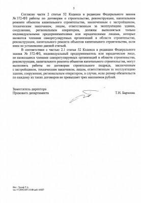Письмо Минстроя, страница 3