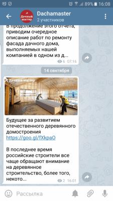 """Официальный канал """"Дачный мастер"""" в Telegram"""