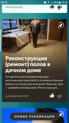 """Новости """"Дачный мастер"""" в Яндекс Дзен"""