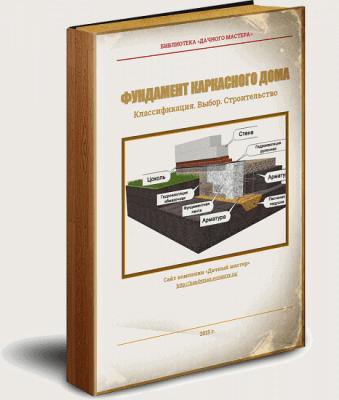 Книга. Фундамент каркасного дома