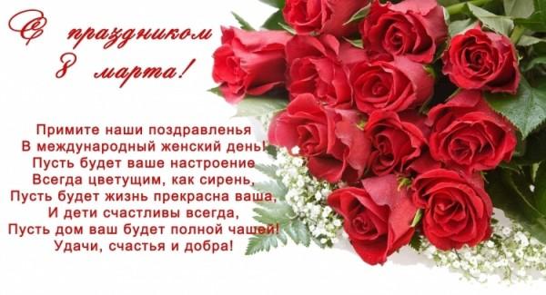 Поздравляем всех Женщин с Международным Женским Днем!