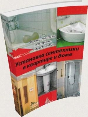Установка сантехники в доме и квартире