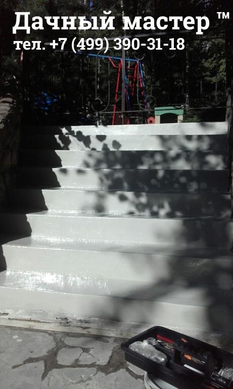 Лестница после шпатлевки, шлифовки и покраски