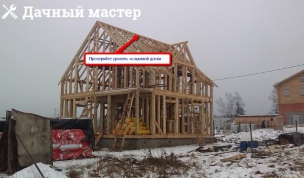 Строительство стропильной системы деревянного дома