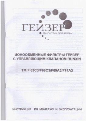 """Паспорт на систему фильтрацию """"Гейзер"""""""