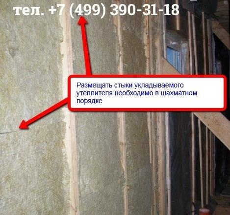 Расположение стыков утеплителя стен каркасного дома