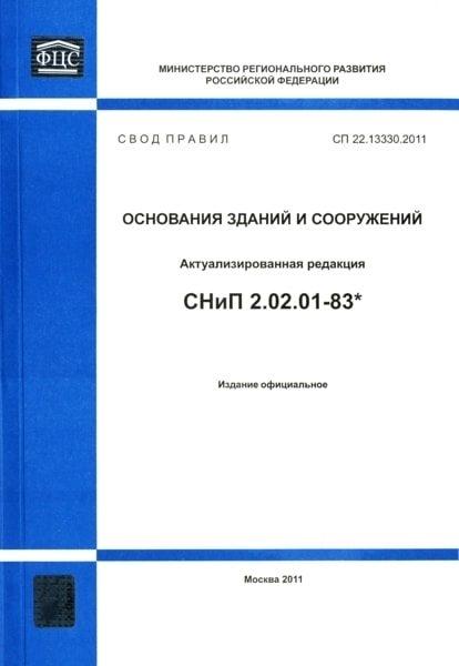 СП 22.13330.2011