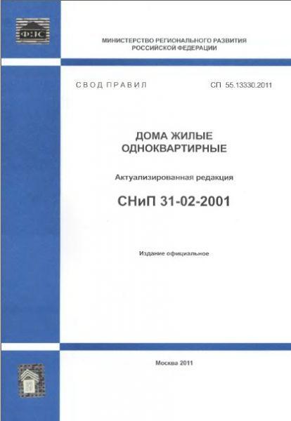 СП 55.13330.2011