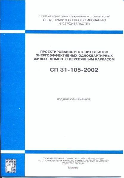 СП 31-105-2002