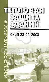 СНиП 23-02-2003