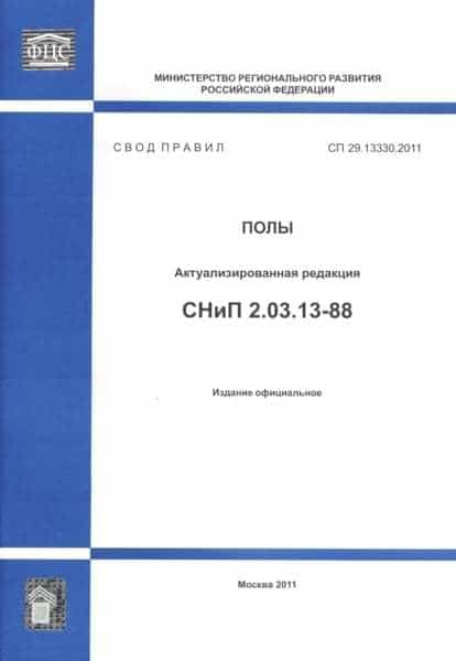 СП 29.13330.2011