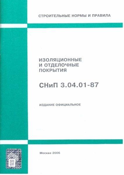 СНиП 3.04.01-87