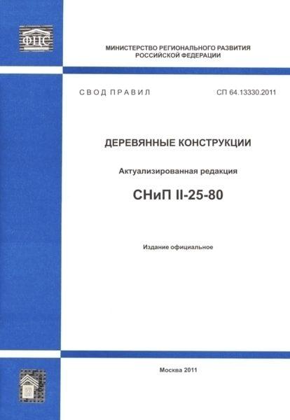СП 64.13330.2011