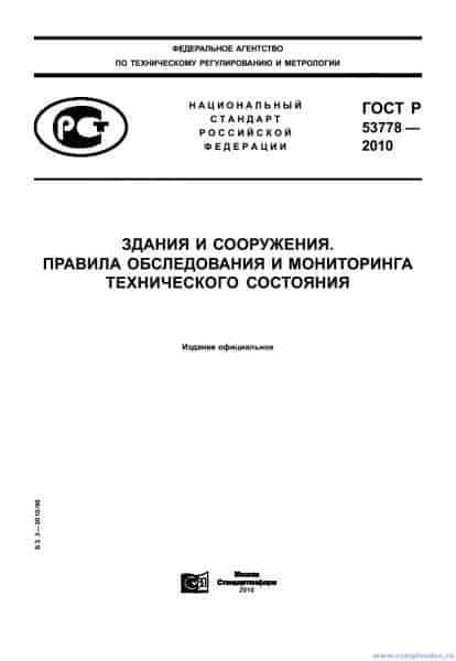 ГОСТ Р 53778-2010