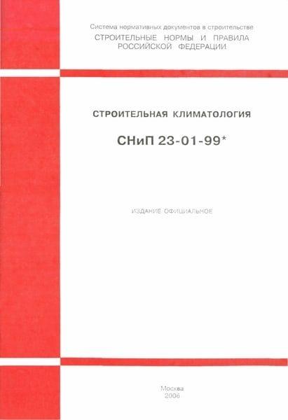СНиП 23-01-99