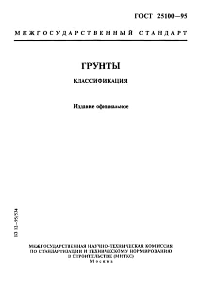 ГОСТ 25100-95
