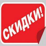 "Акции и скидки на услуги ООО ""Дачный мастер"""