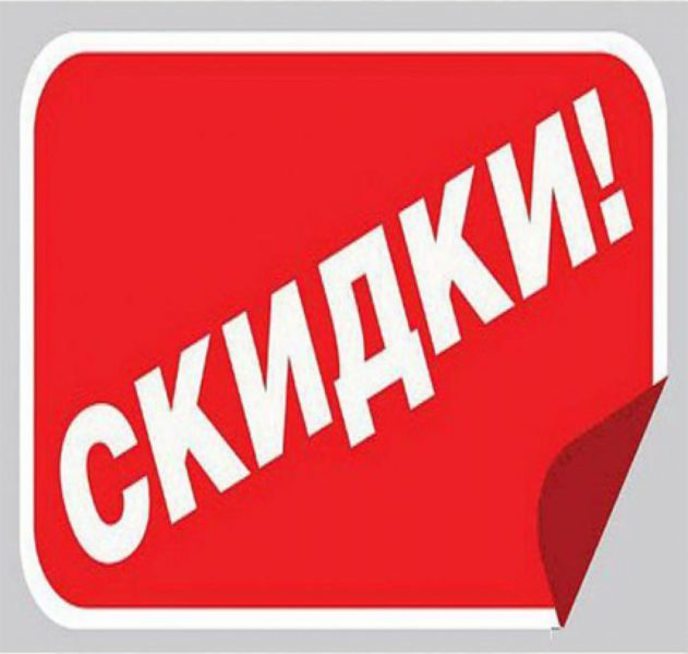 """Скидки и акции в компании """"Дачный мастер"""""""