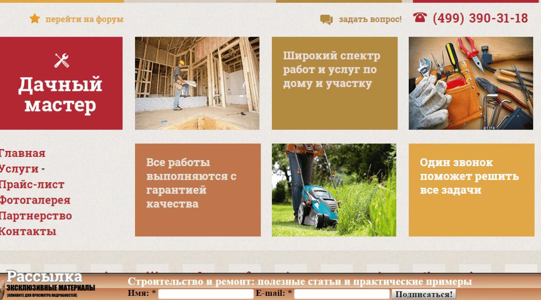 """Реклама на сайте компании """"Дачный мастер"""""""