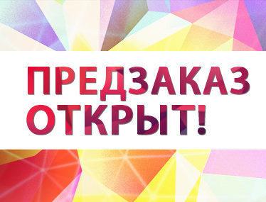 "Предзаказ на услуги ООО ""Дачный мастер"""