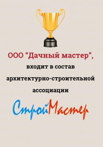 """Дачный мастер в составе ассоциации """"Строймастер"""""""