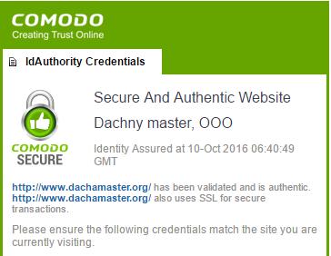 """SSL сертификат компании """"Дачный мастер"""""""